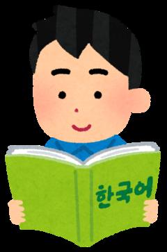 【名古屋】韓国語コースの開講を準備しています!
