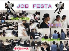【那覇】ジョブフェスタ★☆