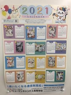 【那覇】2021年カレンダー