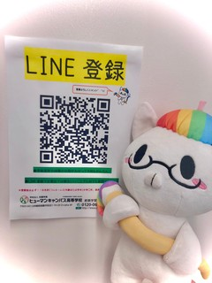 【那覇】那覇学習センターのLINEがあるよ~