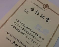 ビジネス文書検定・速度部門合格!!