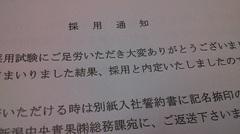 新潟学習センター★進路決定続いています