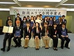 新潟エリア合同卒業式が行われました