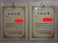商業経済検定2級合格しました(*^^)v【新潟学習センター】