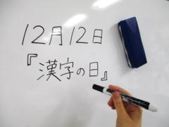 【新潟】みんなの今年の漢字は?