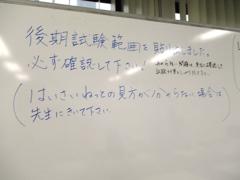 【新潟】後期試験の範囲は張り出されました!