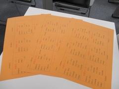 【新潟】恐怖の?オレンジ紙