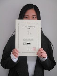 【新潟】祝!メイクアップ技術検定試験1級合格☆