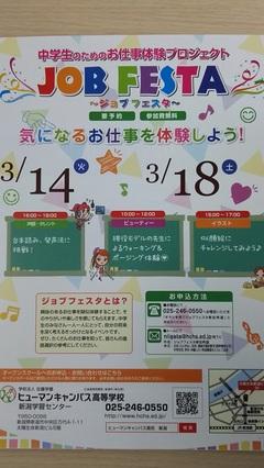【新潟】3月も開催!ジョブフェスタ♪
