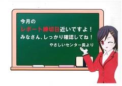 【新潟】在校生へ:いよいよ全部提出物の締め切りです!!