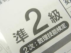 【新潟】難問に挑戦...!?
