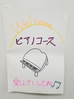 【新潟】ピアノ専攻Hちゃん成長日記⑧