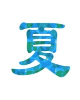 【新潟】新潟学習センター夏季休暇のお知らせ