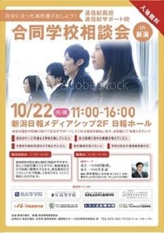 【新潟】明日は合同学校相談会(^ω^)