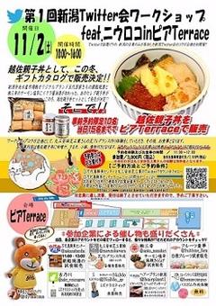 【新潟】新潟Twitter会ワークショップに参加しました!