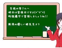 【新潟の生徒の皆さんへ】明日は前期レポート締め切りです!!