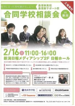 【新潟】合同学校相談会に出ます(*´▽`*)