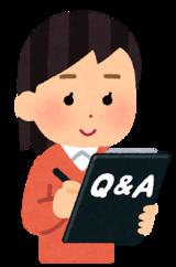 【新潟】良くある質問にお答えコーナー!!