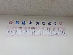 【新潟】卒業生、頑張ってくれました!