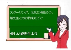 【新潟】在校生の皆さんへ 来週のHR予定です。