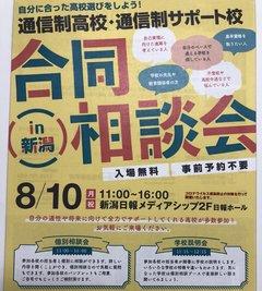 【新潟】8月10日は合同学校相談会に出展します(*´▽`*)