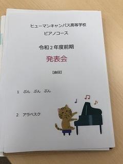 【新潟】ピアノ専攻Kさん成長日記⑥