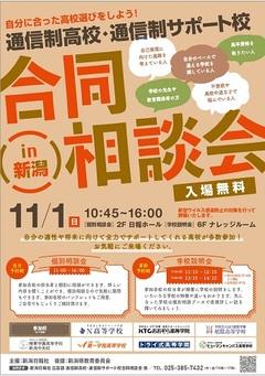 【新潟】11月1日は合同学校相談会に出展します(*´▽`*)