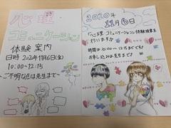 【新潟】心理・コミュニケーション体験を行います!