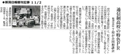 【新潟】新聞に載ってました(*´▽`*)