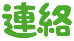 【新潟】進学コース現代文履修者へ連絡です!
