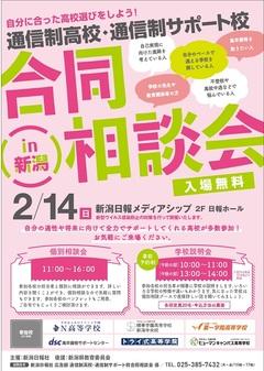 【新潟】2月14日は合同学校相談会に出展します(*´▽`*)