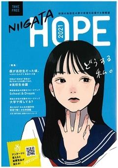 【新潟】新潟県のフリーペーパーに新潟の生徒が登場しました!!