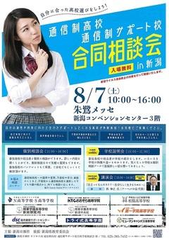 【新潟】8月7日は合同学校相談会に出展します(*´▽`*)