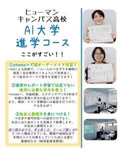 【生徒会ブログ】生徒にインタビューしてみました( *´艸`)
