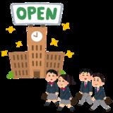 【新潟】進路決定には、早めに行動するのがミソ!