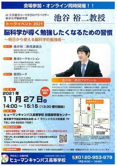 【新潟】東京大学・池谷教授によるトークイベントを行います!