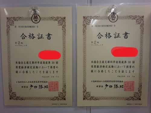 商業経済検定2級合格しました(*^^)v【新潟学習センター】 | 新潟 ...