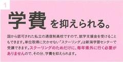 ♡ 佐渡学習センターの魅力 ~その1~ ♡【佐渡学習センター】