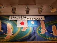 【佐渡】ようこそヒューマンキャンパス高校へ(*´▽`*)