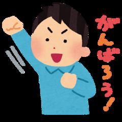 【佐渡】8月7日から試験ですよ(*´▽`*)