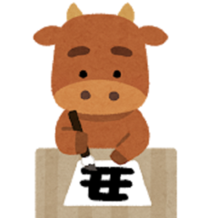 【佐渡】年末年始のお休みのお知らせ(*´▽`*)