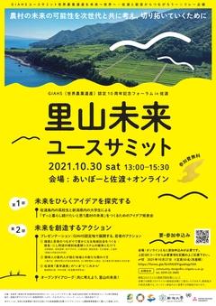 【佐渡】里山未来ユースサミットは10月30日に開催されます。