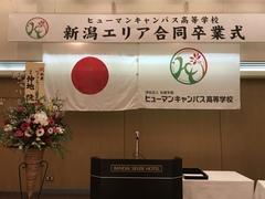 【十日町】卒業式の式典会場