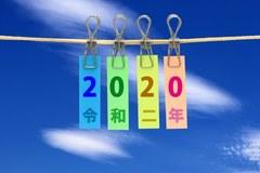 【十日町】2020年の幕開けです!