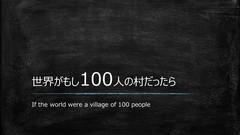 【岡山】世界がもし100人の村だったら