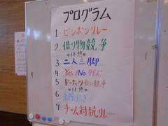 【岡山】運動会