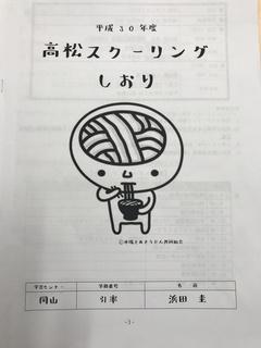 【岡山】高松SC②