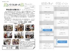 【岡山】岡山学習センター通信
