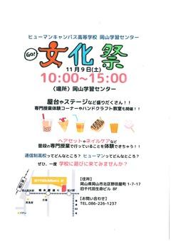 【岡山】文化祭のご案内