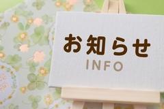 【岡山】入学式中止のお知らせ